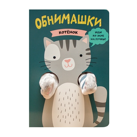 Книжки-обнимашки. Котенок