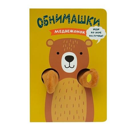 Книжки-обнимашки. Медвежонок