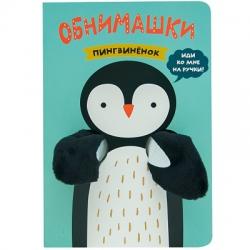 Книжки-обнимашки. Пингвиненок