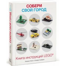 Собери свой город Книга инструкций LEGO®
