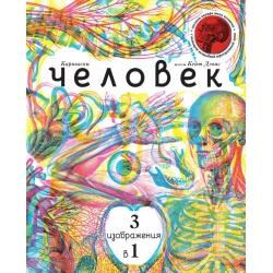 Человек 3 в 1 (с трехцветным визиром). Карновски, Кейт Дэвис