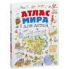 Атлас мира для детей. Наталья Андрианова