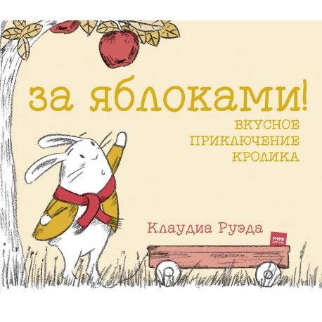 За яблоками! Вкусное приключение кролика. Клаудиа Руэда