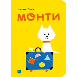 Монти. Екатерина Трухан
