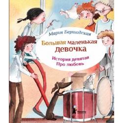 Большая маленькая девочка. История 9. Про любовь. Мария Бершадская