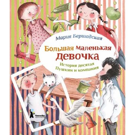Большая маленькая девочка. История 10. Пушкин и компания. Мария Бершадская