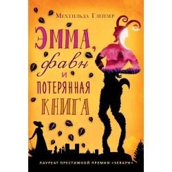 Эмма, фавн и потерянная книга. Мехтильда Глейзер