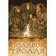 Подарок тролля: сказки. Сакариас Топелиус
