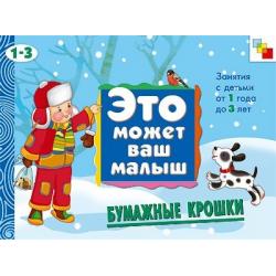 ЭМВМ. Бумажные крошки. Художественный альбом для занятий с детьми 1-3 лет