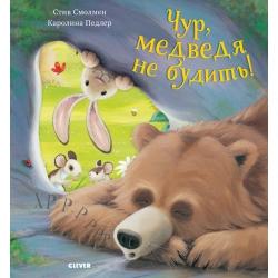 Чур, медведя не будить! Стив Смолвен