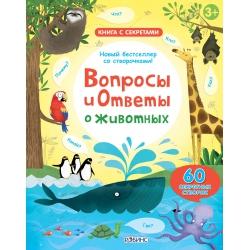 Книги с секретами. Вопросы и ответы о животных