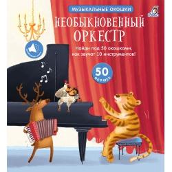 Музыкальные окошки. Необыкновенный оркестр