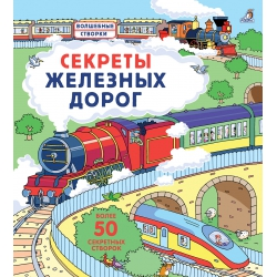 Волшебные створки. Секреты железных дорог