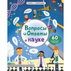 Вопросы и ответы о науке