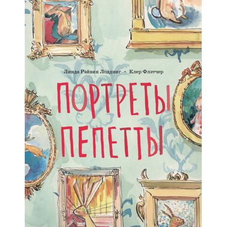 Портреты Пепетты. Линда Рэйвин Лоддинг