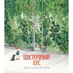 Цветочный лес. Анна Уокер
