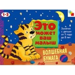 ЭМВМ. Волшебная бумага: Художественный альбом для занятий с детьми 1-3 лет.