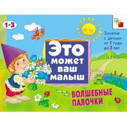 ЭМВМ. Волшебные палочки Художественный альбом для занятий с детьми 1-3 лет