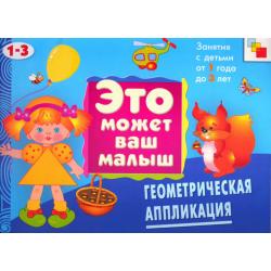 ЭМВМ. Геометрическая аппликация. Художественный альбом для занятий с детьми 1-3 лет