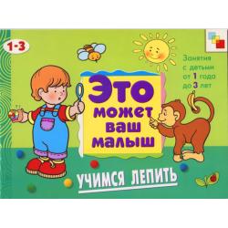 ЭМВМ. Учимся лепить. Художественный альбом для занятий с детьми 1-3 лет