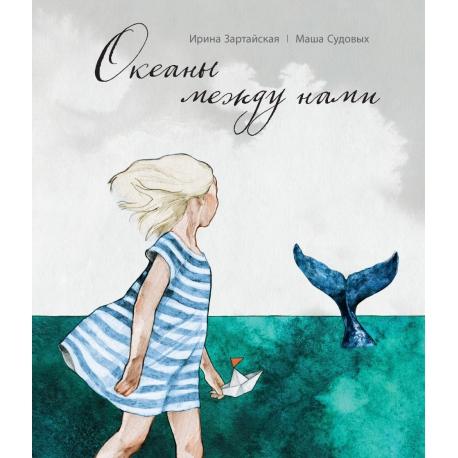 Океаны между нами. Ирина Зартайская