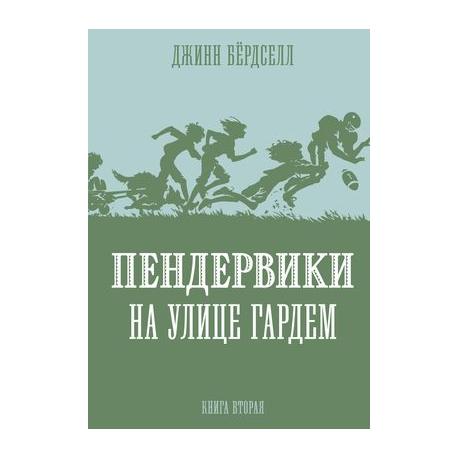Пендервики на улице Гардем. Книга 2. Джинн Бёрдселл
