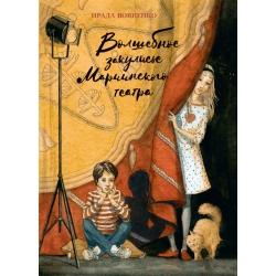 Волшебное закулисье Мариинского театра. Приключение Пети и Тани. Ирада Вовненко