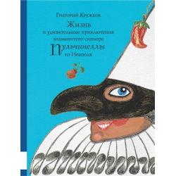 Жизнь и удивительные приключения знаменитого синьора Пульчинеллы из Неаполя. Григорий Кружков