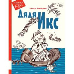 Дядя Икс. Аделаида Котовщикова