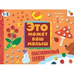 ЭМВМ. Пластилиновый снежок. Художественный альбом для занятий с детьми 1-3 лет