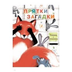 Книжка с окошками. Прятки-загадки. Е. Колузаева