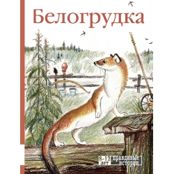 Белогрудка. В. Астафьев, А. Старостин, Ю. Казаков, В. Бианки, В. Орлов, Е. Носов