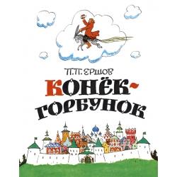 Конёк-горбунок. Пётр Ершов