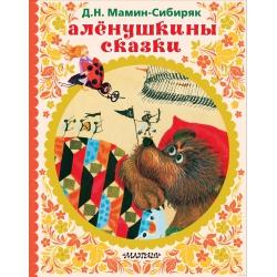Алёнушкины сказки. Дмитрий Мамин-Сибиряк