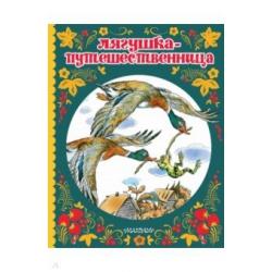 Лягушка-путешественница. Д. Мамин-Сибиряк, Л. Пантелеев, В. Гаршин