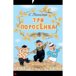 Три поросёнка. Сергей Михалков