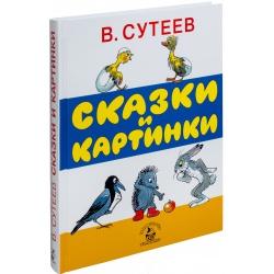 Сказки и картинки. Владимир Сутеев