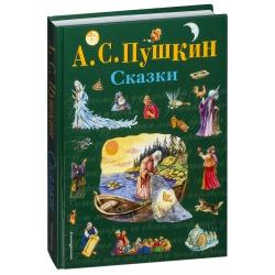 Сказки. Александр Сергеевич Пушкин
