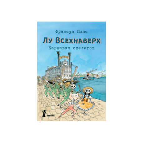 Лу Всехнаверх. Книга IV. Карнавал скелетов. Франсуа Плас