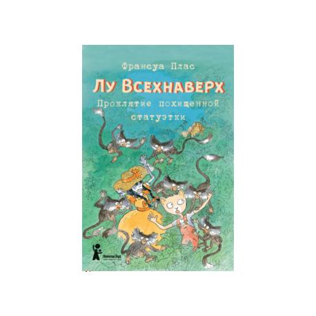 Лу Всехнаверх. Книга V. Проклятие похищенной статуэтки. Франсуа Плас
