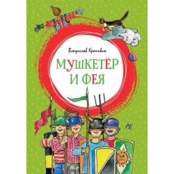 Мушкетёр и фея. Владислав Крапивин
