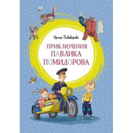 Приключения Павлика Помидорова. Ирина Пивоварова