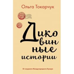Диковинные истории. Ольга Токарчук