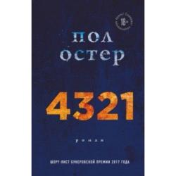 4321. Пол Остер
