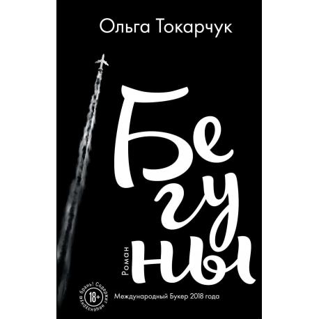 Бегуны. Ольга Токарчук