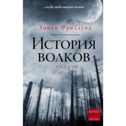 История волков. Эмили Фридлунд