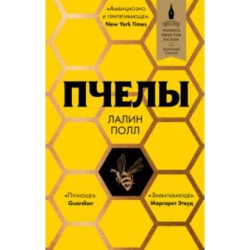 Пчёлы. Лалин Полл