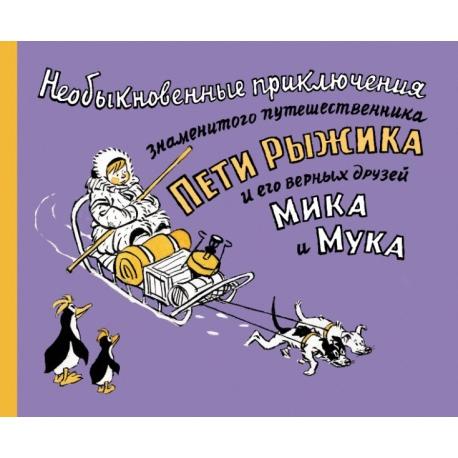 Необыкновенные приключения знаменитого путешественника Пети Рыжикова и его верных друзей Мика и Мука