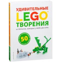 LEGO. Удивительные творения. Сара Дис