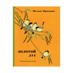 Золотой луг. Михаил Пришвин
